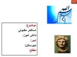 پاورپوینت اسکندر مقدونی