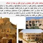 اسلاید معرفی تفاوت و شباهت معماری
