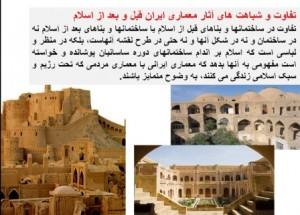 اسلاید معرفی پاورپوینت شباهت و تفاوت معماری ایران قبل از اسلام و بعد از اسلام