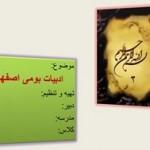 اسلاید معرفیaval esfahan
