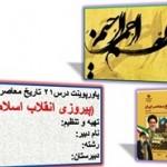 avavl darse21 tarikh mosare3اسلاید معرفی