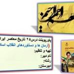 avavl darse25 tarikh mosare3