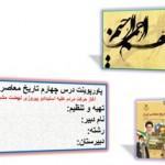 avavl darse 4 tarikh mosare3اسلاید معرفی