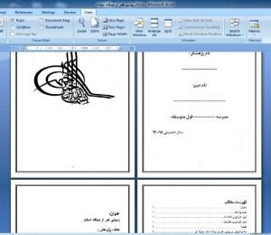 صفحات نمونه zibaii honar