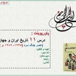 اسلاید معرفی درس11 تاریخ ایران وجهان2