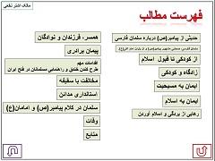 اسلایدپاورپوینت سلمان فارسی  fehrest salman farsi