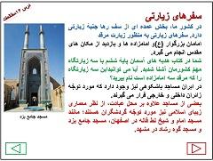 پاورپوینت درس شانزدهم جاذبه های گردشگری ایران مطالعات اجتماعی هفتم nemoneh darse16 motaleaat haftom