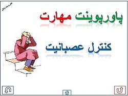 پاورپوینت درس مهارت کنترل عصبانیت تفکر وسبک زندگی پایه هشتم nemoneh tafako control asabaniyat