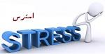 تحقیق کامل درباره استرس avalsliesteres