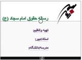 پاورپوینت رساله حقوق امام سجاد