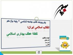 پاورپوینت درس 14 انقلاب اسلامی ایران نقطه عطف بیداری اسلامی جامعه شناسی یازدهم